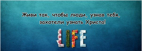 Христианский Блог Life4Jesus